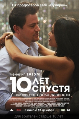 10 лет спустя10 Years постер