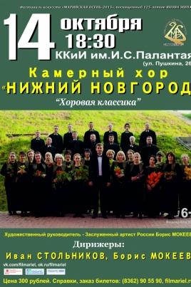 Камерный хор «Нижний Новгород» постер