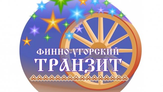 Семейный ансамбль из Марий Эл пригласили на  Международный фестиваль  «Финно-угорский транзит: семейные традиции»