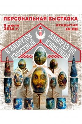 И. Ямбердов известный. Ямбердэ неизвестный постер