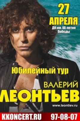 Валерий Леонтьев постер