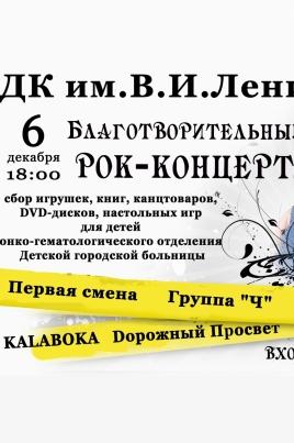 Благотворительный Рок-концерт постер