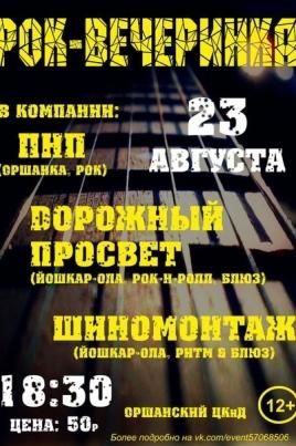 Рок - вечеринка в Йошкар-Оле постер