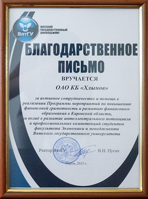Банк «Хлынов» награжден Благодарственным письмом