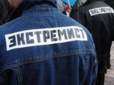 Интернет-экстремист оштрафован на 1 тысячу рублей