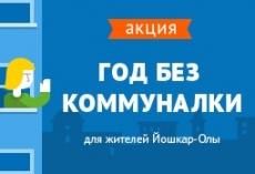 Платежный сервис «Монета.Ру» запускает акцию «Год без коммуналки»