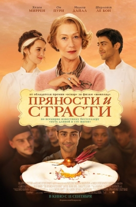 Пряности и страстиThe Hundred-Foot Journey постер