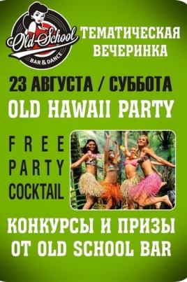 Гавайская вечеринка постер