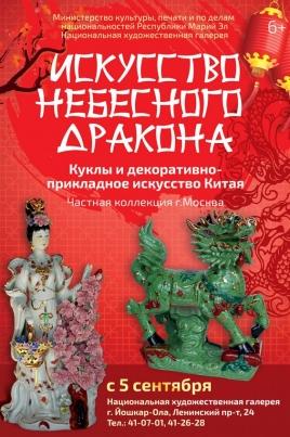 Искусство небесного дракона постер