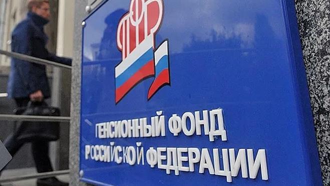 ПФР решил сократить штат сотрудников и территориальные органы