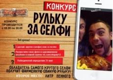 ФОТОКОНКУРС от кафе «Жигули»! «Рульку за селфи!»