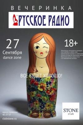 Вечеринка Русского Радио постер