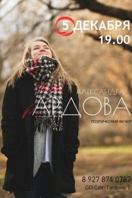 Авторский вечер Александры Ардовой постер