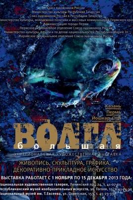 Региональная художественная выставка «БОЛЬШАЯ ВОЛГА-XI» постер