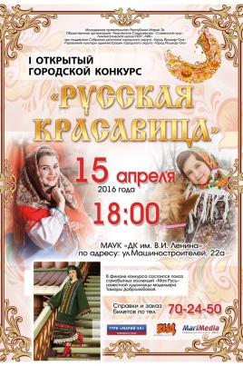 Русская красавица постер