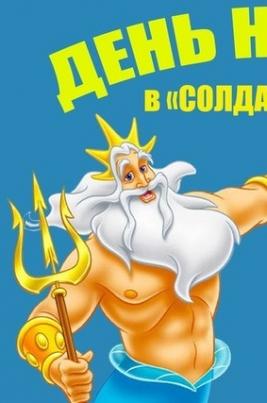 День Нептуна! постер