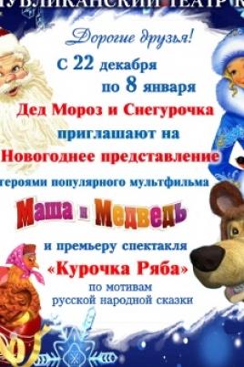 Дед Мороз и Снегурочка приглашают на Новогоднее представление постер