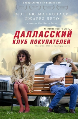 Далласский клуб покупателейDallas Buyers Club постер