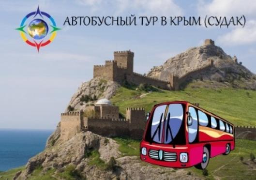 Автобусный тур в Крым, Судак.