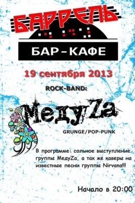 ROCK-BAND: МедуZа постер