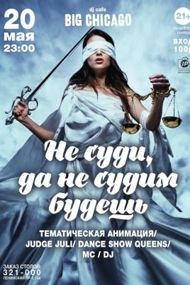 Не суди, да не судим будешь постер
