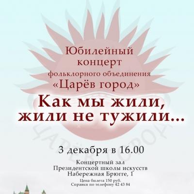 """Юбилейный концерт фольклорного объединения """"Царёв город"""""""