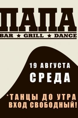 Танцы до утра! постер