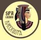 Салон массажа и спа «Клеопатра»