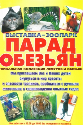 Парад обезьян постер