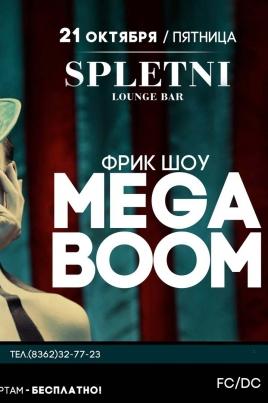 Mega Boom постер