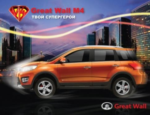Долгожданная новинка от Great Wall - мини кроссовер M4 уже в салонах дилеров