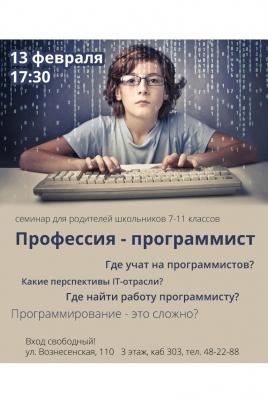 Профессия - программист постер