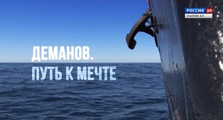 Фильм «Деманов. Путь к мечте»
