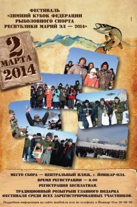 Зимний кубок Федерации рыболовного спорта республики Марий Эл постер