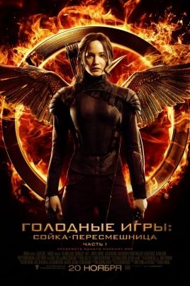 Голодные игры: Сойка-пересмешница. Часть IThe Hunger Games: Mockingjay — Part 1 постер