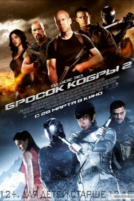 G.I. Joe: Бросок кобры 2 3DG.I. Joe: Retaliation постер