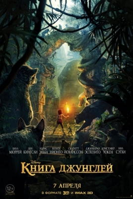 Книга джунглейThe Jungle Book постер