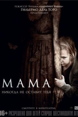 МамаMama постер