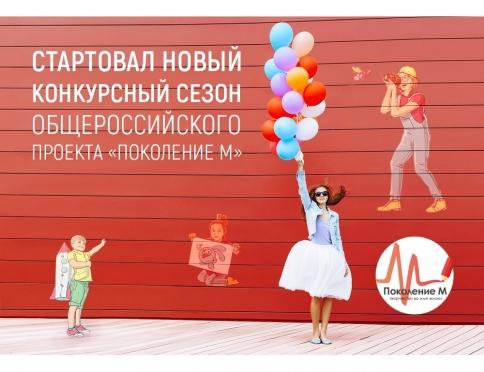 «Поколение М» и Mercedes-Benz Fashion Week Russia ищут новых звезд российского дизайна Марий Эл