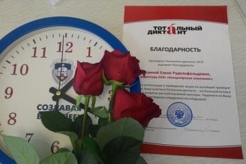 """""""Канцелярская компания"""" выступила спонсором прошедшего в апреле Тотального диктанта"""
