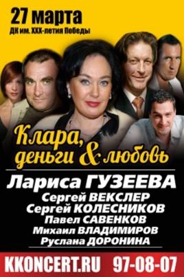 Клара, деньги и любовь постер