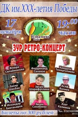 Большой ретро-концерт татарской эстрады постер