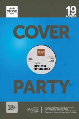 Cover Party постер