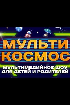 МультиКосмос постер