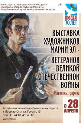 Художники  Марий Эл – Ветераны ВОВ постер