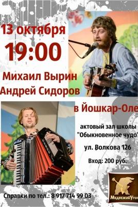 Медвежий угол (Михаил Вырин и Андрей Сидоров) постер
