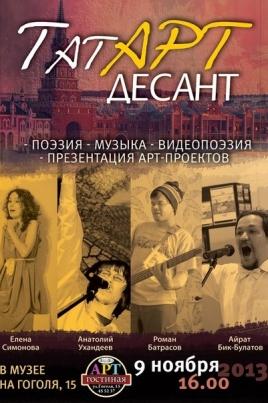 ТатАрт-десант постер