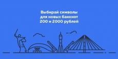 Россиянам дали еще один шанс определиться с символами новых купюр