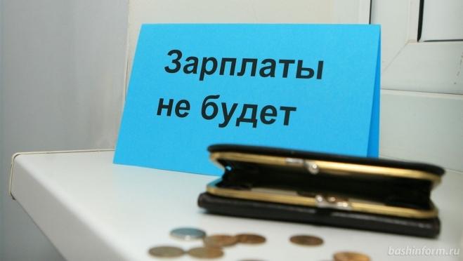 В Йошкар-Оле гендиректор строительной компании задолжал своим сотрудникам почти 1,5 млн рублей