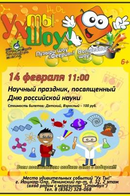Научный праздник, посвященный дню российской науки от научного шоу профессора Николя постер